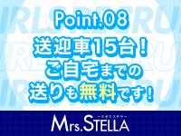 Mrs. STELLA -ミセスステラ-で働くメリット8