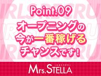 Mrs. STELLA -ミセスステラ-で働くメリット9