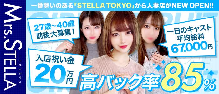 Mrs. STELLA -ミセスステラ-の人妻・熟女求人画像