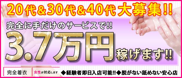 埼玉★出張マッサージ委員会Zの求人画像