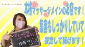 埼玉★出張マッサージ委員会Zの求人動画