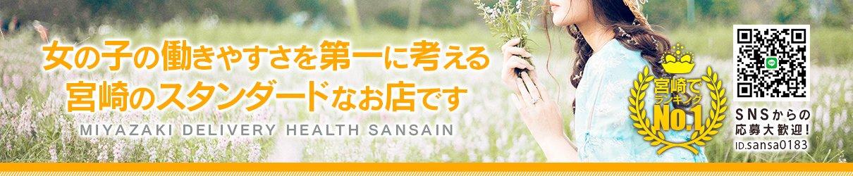 宮崎SANSAINの求人画像