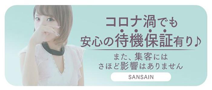 宮崎SANSAIN