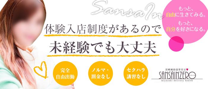 未経験・デリヘル宮崎SansaIn ZERO