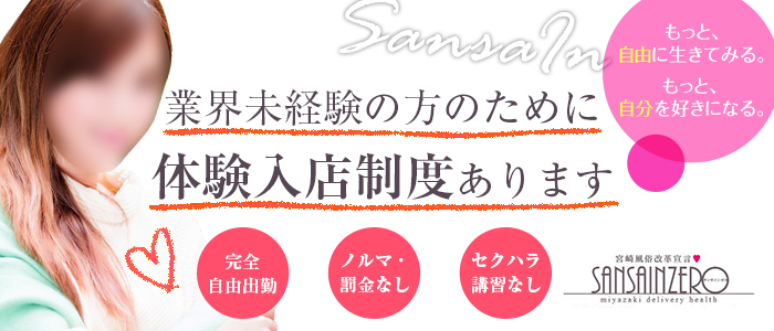 体験入店・デリヘル宮崎SansaIn ZERO