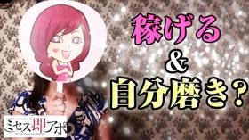 ミセス即アポ 名古屋店の求人動画