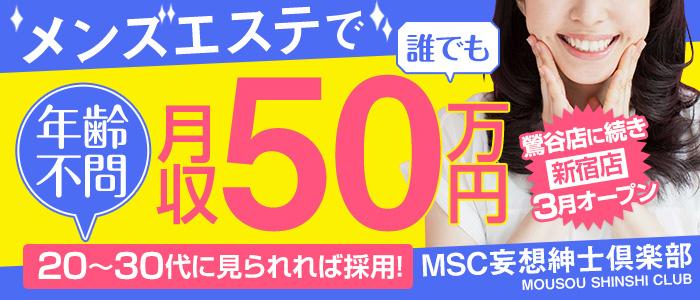 妄想紳士倶楽部 新宿店の求人画像