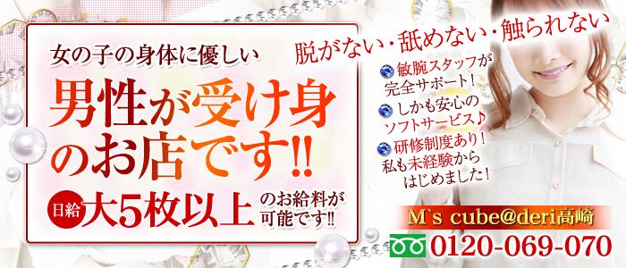 M`s cube@deri高崎