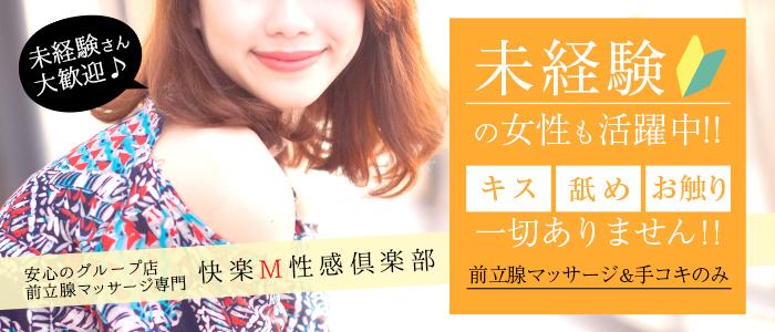 未経験・錦糸町 快楽M性感倶楽部