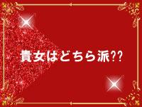 痴女club・M性感~Maria~で働くメリット9