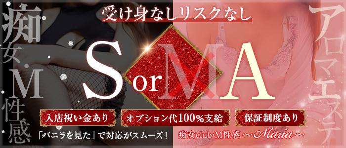 痴女club・M性感~Maria~の求人画像