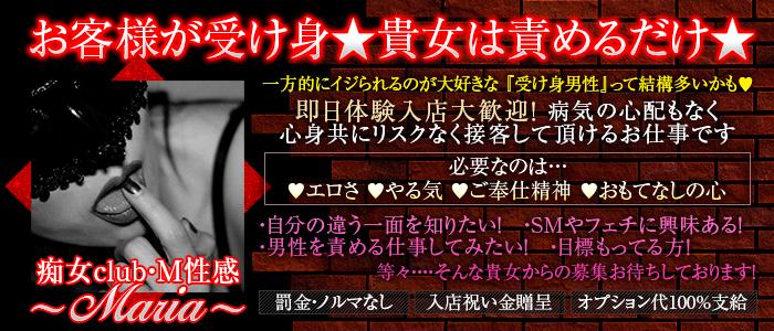 痴女club・М性感~Maria~の体験入店求人画像