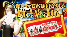 ドMなバニーちゃん水戸に在籍する女の子のお仕事紹介動画