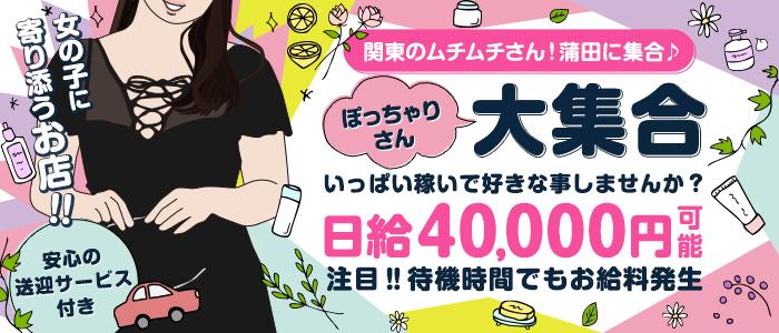 ムチムチSPA 蒲田店の求人画像