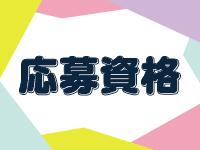 ムチムチSPA 蒲田店で働くメリット2