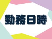 ムチムチSPA八王子店で働くメリット1