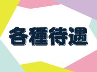 ムチムチSPA八王子店で働くメリット3