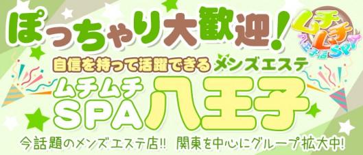 ムチムチSPA 立川・八王子店の求人情報