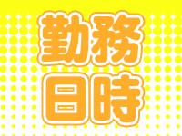 ムチムチSPA 高崎店で働くメリット1