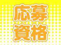 ムチムチSPA 高崎店で働くメリット2