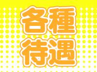 ムチムチSPA 高崎店で働くメリット3
