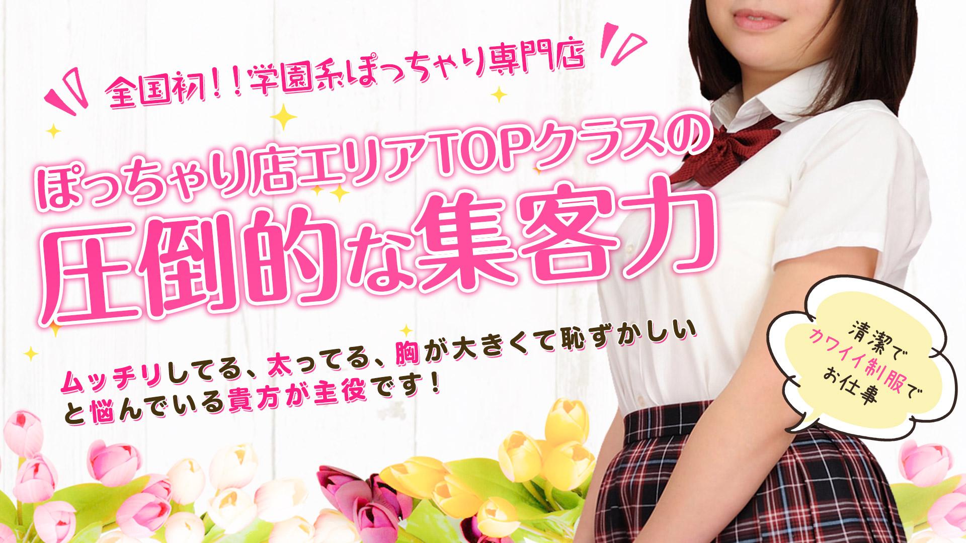 梅田ムチぽよ女学院の求人画像