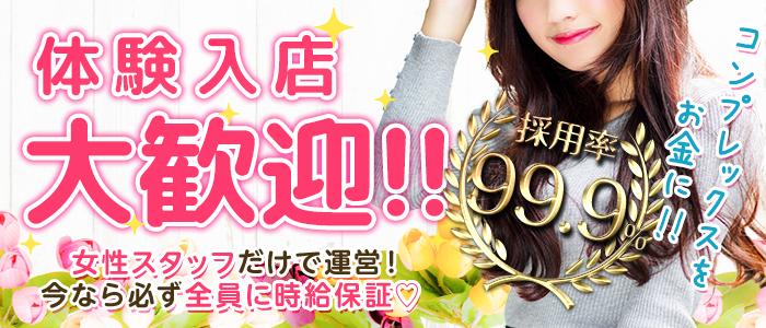 梅田ムチぽよ女学院の体験入店求人画像