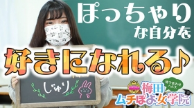 梅田ムチぽよ女学院の求人動画