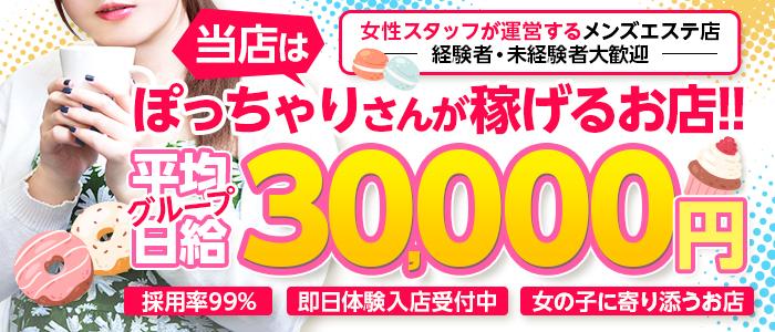 ムチムチSPA 五反田店の求人画像