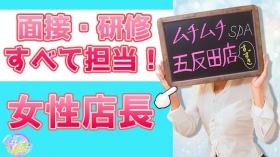 ムチムチSPA 五反田店の求人動画