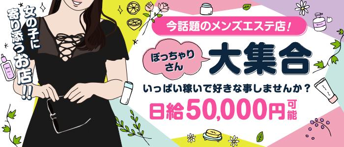 ムチムチSPA町田店の求人画像