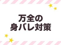 梅田ムチSPA女学院で働くメリット1