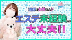 梅田ムチSPA女学院の求人動画