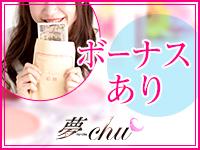 夢-chu