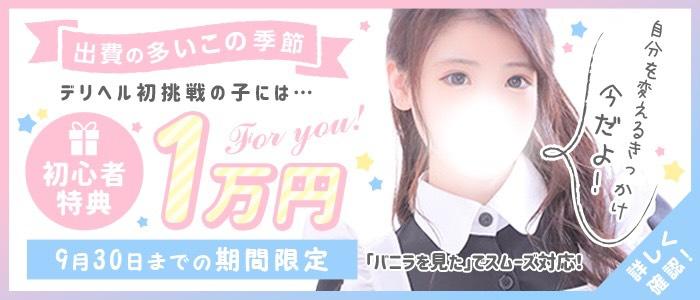 夢-chuの求人画像