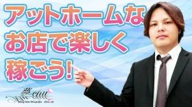 夢-chuのバニキシャ(スタッフ)動画