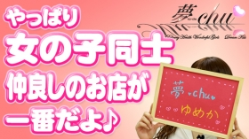 夢-chuの求人動画