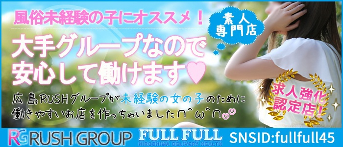 フルフル60分10000円(RUSHグループ)の求人画像