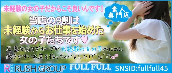 未経験・フルフル60分10000円(RUSHグループ)