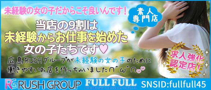 フルフル60分10000円(RUSHグループ)の未経験求人画像