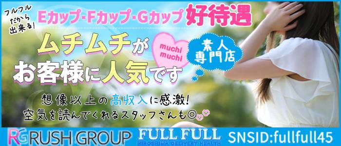 フルフル60分10000円(RUSHグループ)の求人情報