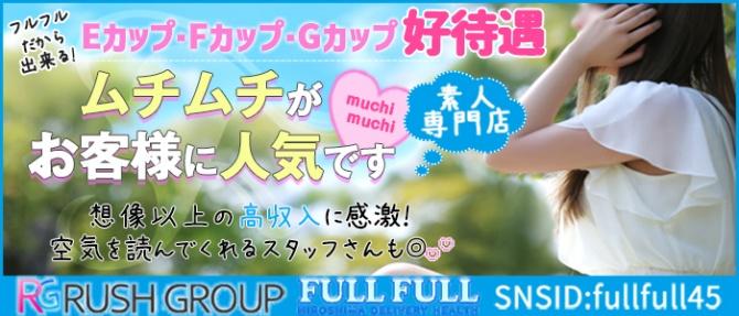 フルフル60分10000円(RUSHグループ)のぽっちゃり求人画像