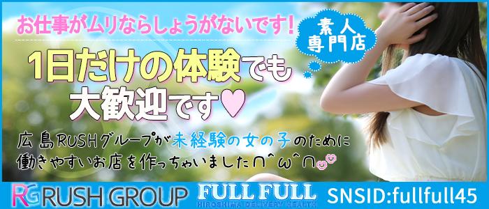体験入店・フルフル60分10000円(RUSHグループ)