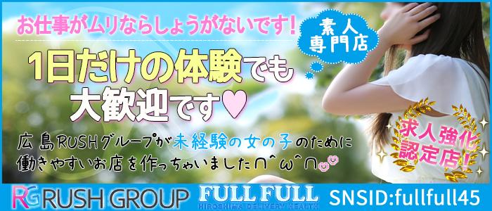 フルフル60分10000円(RUSHグループ)の体験入店求人画像
