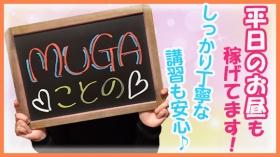 MUGAの求人動画