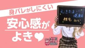 むきたまご 堺東店に在籍する女の子のお仕事紹介動画