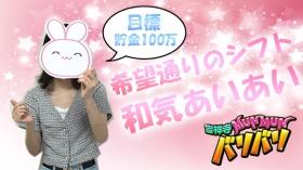 吉祥寺 MUNMUN-バリバリの求人動画