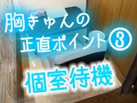 胸きゅん☆ガールズレッスンで働くメリット3