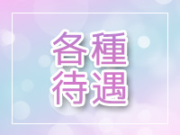 胸きゅん☆ガールズレッスンで働くメリット7