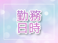 胸きゅん☆ガールズレッスンで働くメリット9